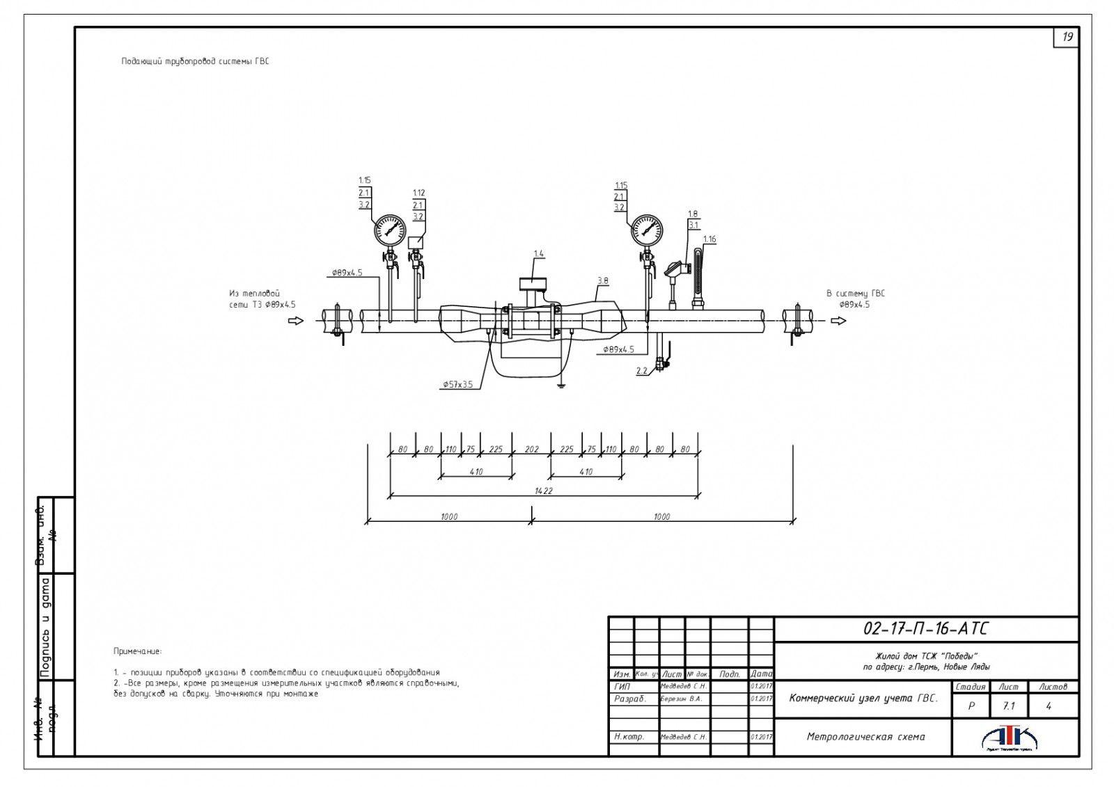 Прибор учета тепловой энергии схема подключения